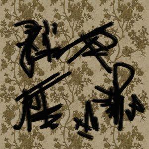 RC16225 Graffiti wallpanel